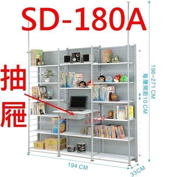 中華批發網:AH-SD-180A-頂天伸縮屏風書架/隔間櫃/格間牆/雜誌架/書櫃/辦公室格間