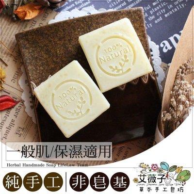 冷製手工皂 ZT34 伊蘭玫瑰天竺葵修護美人皂 一般/滋潤肌手作皂 手工香皂 洗臉香皂 艾薇子天然草本純手工皂坊