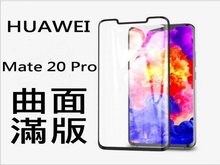 9H鋼化玻璃貼 3D曲面 Huawei 華為 Mate20 PRO 全屏 滿版