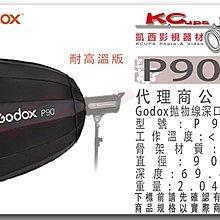 凱西影視器材 Godox 神牛 Para P90H 深型 無影罩 耐熱版 耐熱85℃ 直徑90cm 深度69.4cm