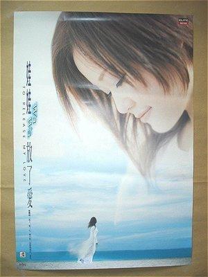 華聲唱片-娃娃 放了愛 -巨石音樂 官方宣傳絕版海報 52CMX75.5CM