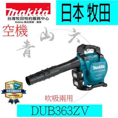 『青山六金』附發票 Makita 牧田 DUB363ZV 充電式吹風機 吹/吸兩用 空機 吹葉機 吹風機 鼓風機