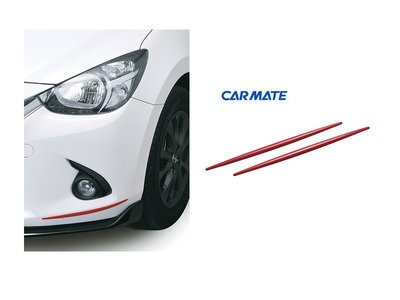 《達克冷光》CARMATE 車身裝飾條 2入紅 LS427