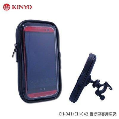 KINYO 耐嘉 CH-041/CH-042 自行車專用車夾/手機支架/適用 4.7~5.5 吋手機/腳踏車固定架