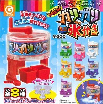 ✤ 修a玩具精品 ✤ ☾日本扭蛋☽ 剉冰 卡哩卡哩迷你製冰機 刨冰機 全8款 夏天來了~我想吃芒果冰!!