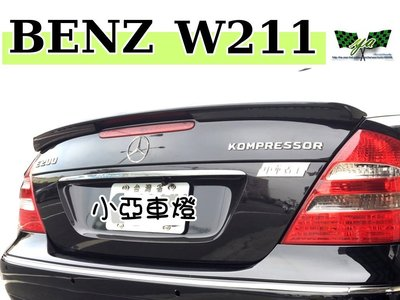 小亞車燈*新品 BENZ W211 尾翼E280 E300 E200 E240 E55 E63 AMG 素材 尾翼 鴨尾