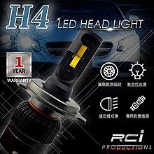 RC HID LED專賣店  LED大燈 H4 遠近功能 高亮度 光型準確 直上安裝 LED霧燈