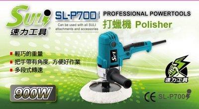 [CK五金小舖] SULI 速力 SL-P700 電動研磨機 拋光機 打腊機 打臘機