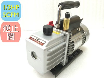 《A&F抽真空機馬達》1/3馬力 5CFM 附逆止閥 泵浦 Vacuum Pump 冷氣冷凍安調專業工具