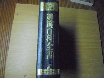 劍橋百科全書(86年版) 大衛-克里斯托編 貓頭鷹出版社翻譯-無打折