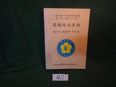 【愛悅二手書坊 07-23】中華民國中小學科學展覽第二十一屆至三十屆優勝作品專輯 新北市