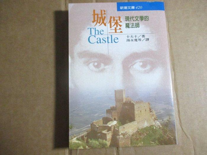 ~鑽石城 書A18~城堡 作者:卡夫卡 出版社:志文 出版日期:2000~05~10文學