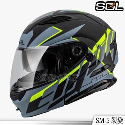 免運送贈品 SOL 安全帽 SM-5 SM5 裂變 消光黑/灰黃 內藏墨鏡|23番 可掀式 全罩 可樂帽 眼鏡溝 耳機槽