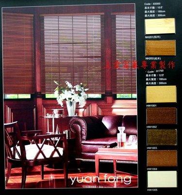 25mm天然原木百葉窗-每才100元起【上愛窗簾、百葉、拉門、捲簾、電動窗簾】特價中