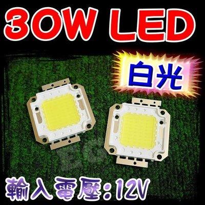 現貨 光展 足30W 高亮度 30W LED 白光 改裝於 照明設備  汽機車燈 車燈改裝 射燈筒 燈芯片