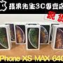[蘋果先生] iPhone XS max 64G 蘋果原廠台灣公司貨 新貨量少直接來電