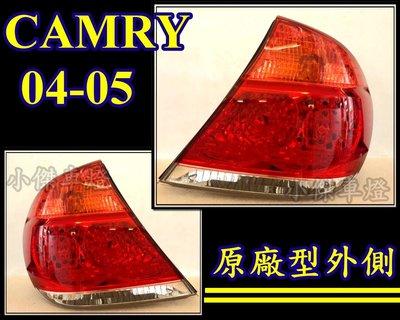 小傑車燈精品☆全新高品質toyota camry 04 05 06年LED 尾燈 外側一邊1200 DEPO製