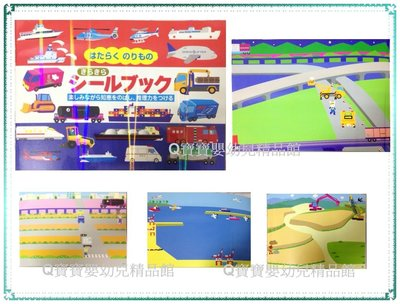 【Q寶寶】日本 LIEBAM 貼紙書 遊戲書 亮面貼紙 交通工具_現貨