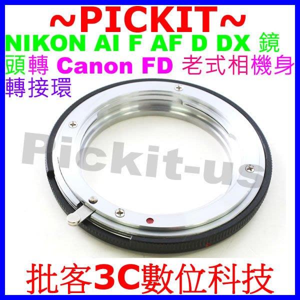 NIKON AI AF G D F AIS鏡頭轉Canon FD老式相機身轉接環 NIKON-FD AI-FD F-FD