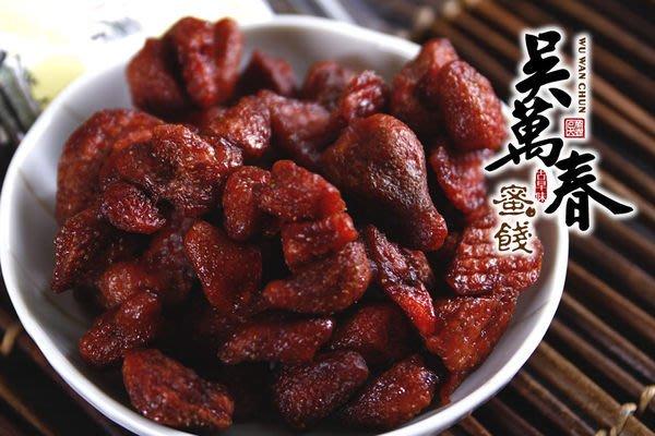 大湖草莓乾~~天然果乾 健康果乾 休閒零嘴 果乾禮盒 伴手禮 美味 名產 團購-吳萬春蜜餞
