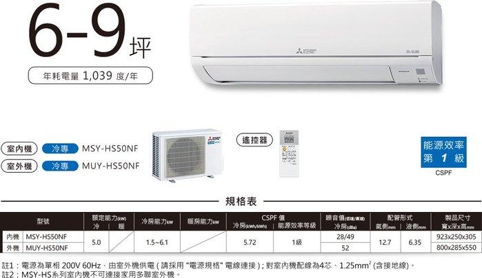 ☎【來電享便宜】含標準安裝【三菱】 9坪 靜音大師 變頻冷專分離式冷氣(MSY-HS50NF/MUY-HS50NF)