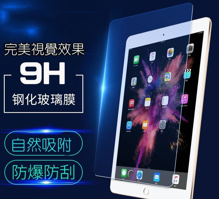 *蝶飛*9H ASUS ZenPad S 8.0 Z580CA 平板鋼化膜 鋼化玻璃膜 膜防爆