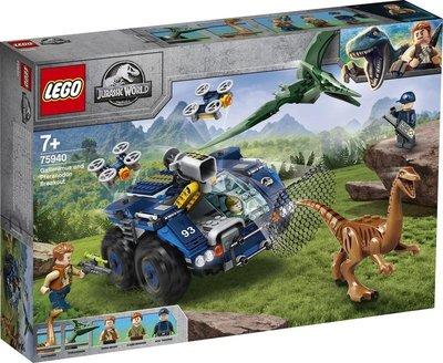 正版LEGO 樂高 Jurassic 侏儸紀系列 LEGO 75940 似雞龍與翼龍逃脫