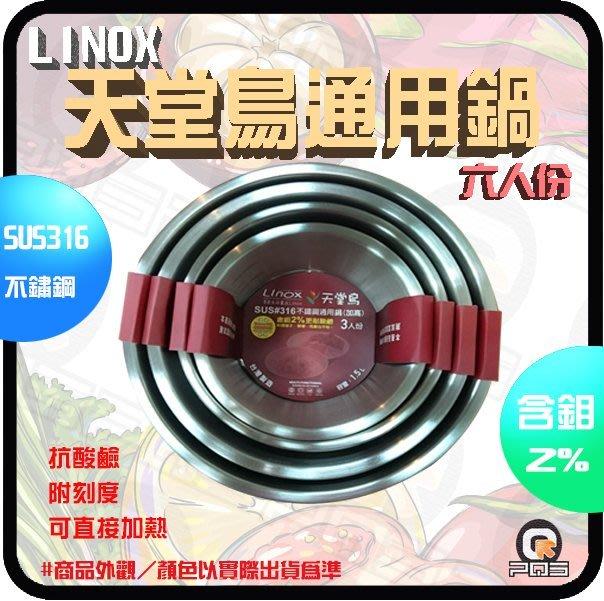 ☆台南PQS☆台灣製造LINOX 天堂鳥 316不銹鋼 六人份加高通用鍋 湯鍋 電鍋 內鍋 耐酸鹼抗腐蝕耐高溫