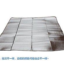 無憂戶外 多人鋁膜墊防潮墊野餐墊帳篷墊地席外袋包裝鋁箔坐墊200x250KPLD-802