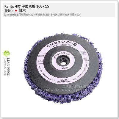 【工具屋】*含稅* Kanto 4吋 平面紫輪 100×15 鎖牙式 關東 彈性研磨 紫輪盤 鈑金用 除鏽 除漆 除黑垢