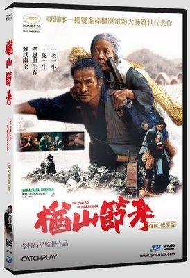 合友唱片 面交 自取 楢山節考 4K修復版 DVD La Ballad Of Narayama