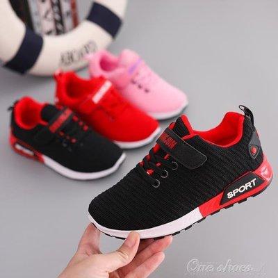 童鞋男童鞋2019春秋季新款韓版女童運動鞋休閒網鞋中大童兒童鞋子
