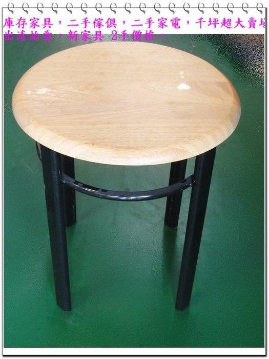 宏品庫存家具拍賣 BN-106*全新實木板凳 餐桌椅 麻將桌椅*戶外休閒椅小吃椅 書桌椅 電腦椅 辦公椅 便宜家二手傢俱