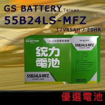 GS 統力 汽車電池 電瓶 (55B24L 55B24LS 55B24RS免保養)=46B24L=46B24LS=46B