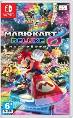任天堂Switch遊戲加送副廠方向盤【Nintendo Switch 瑪利歐賽車8 豪華版】全新商品阿嚕咪