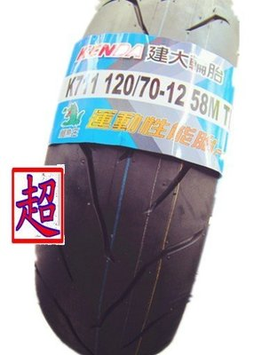 【超機車零件】全新 建大 輪胎 120/70/12 120-70-12 110/70/12 110-70-12 k711