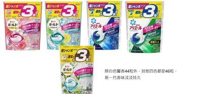 ~魔寶窩~日本寶僑P&G 最新一代洗衣膠球,46顆