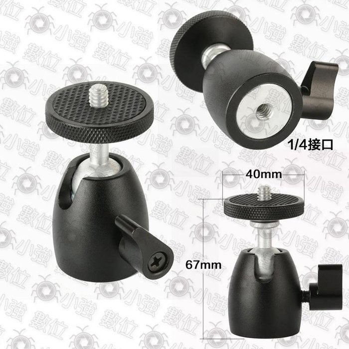 迷你球形雲台 迷你雲台 耐重小雲台 1/4 接口 可安裝 數位相機 微單 單眼 球形金屬攝影雲台 手機直播座支架