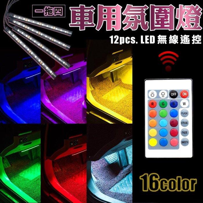 RGB炫彩16色無線遙控3M背膠 車用 一拖四 LED燈條 腳底氣氛燈 氛圍燈 造型燈