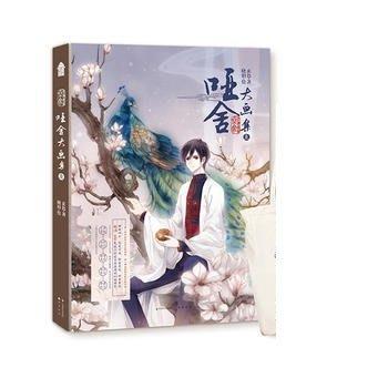 2【動漫 漫畫】啞舍大畫集1(再版) (《啞舍》暢銷畫集精裝典藏紀念版驚豔歸來!)
