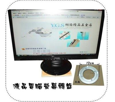 Y.G.S~收納五金系列~液晶電腦螢幕迷你轉盤4寸(360度)(含稅)