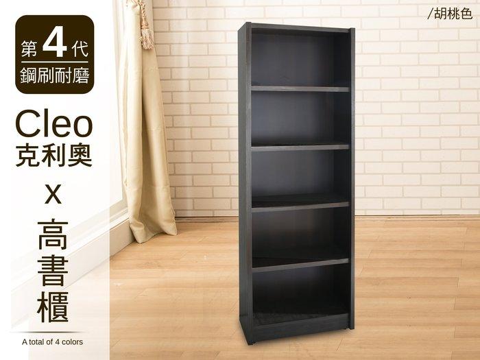 【多瓦娜】第四代Cleo克利奧2尺高書櫃/收纳櫃-四色15048-BK