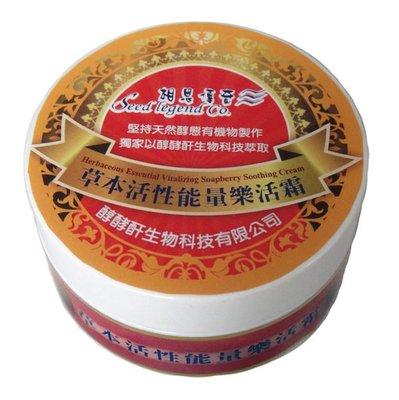 草本活性能量樂活霜-50ml