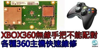 XBOX360 原廠電源開關主機板 電源指示燈板 無線手把接收器模組 電源板 維修零組件【台中恐龍電玩】