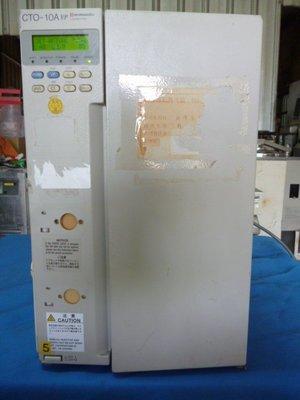 Shimadzu CTO-10Avp 管柱恆溫箱 烘箱 Column Oven
