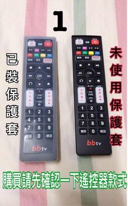 有線電視 第四台BB TV遙控器 矽膠遙控器保護套~(請看清楚唷!是遙控器套)