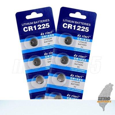 CR1225 水銀電池 CR1225電池 高性能寬溫 伺服器專用 閃燈 3V 鈕扣電池 3D眼鏡 200P 一入 有現貨