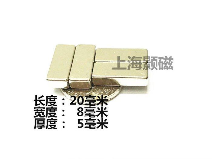 滿200元起發貨-強磁鐵長方形20*8*5mm 強磁吸鐵石 強力磁鐵 長方形磁鐵20X8X5mm