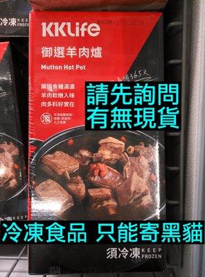 IKEA代購 御選羊肉爐 600g 碁富食品 KKlife Mutton Hot Pot 傳統羊肉爐