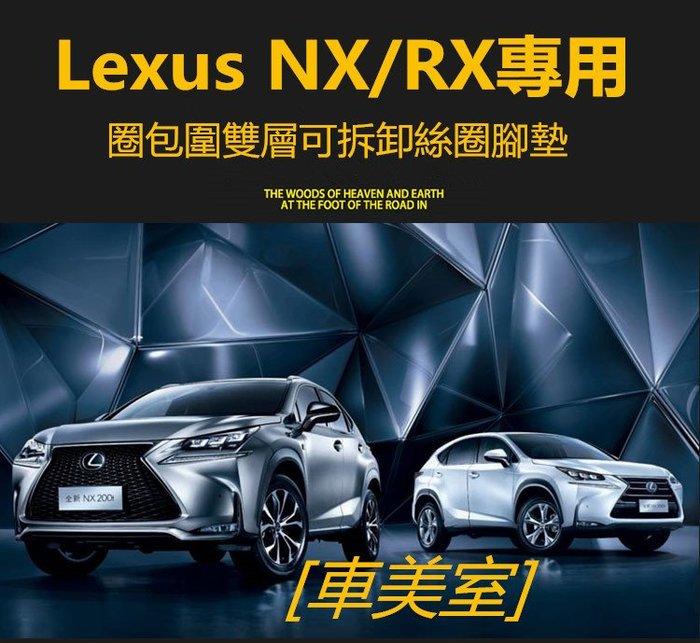 [車美室]  Lexus   NX200T RX200rx300RX450H專用全包圍腳墊大包圍汽車腳墊  單層款